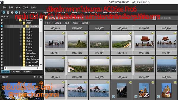 การย่อรูปภาพทีละหลายรูปภาพโดย โปรแกรม ACDSee Pro6