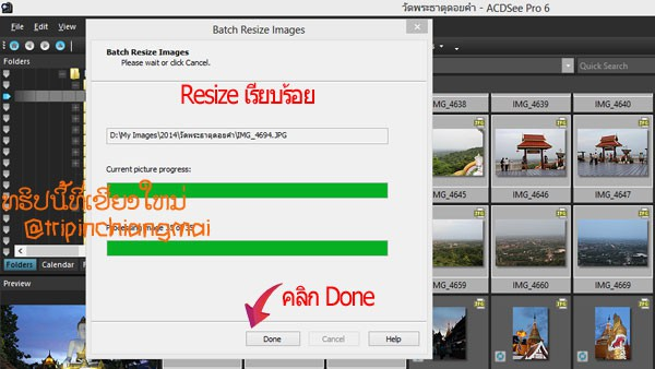 resize-acdsee-pro6-05
