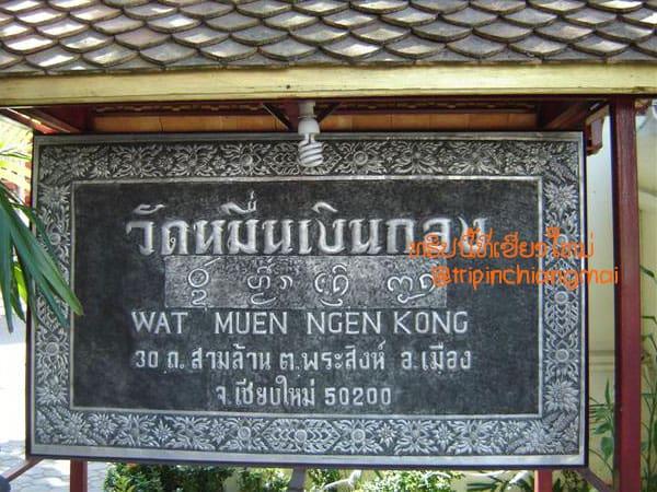 wat-muen-ngen-kong