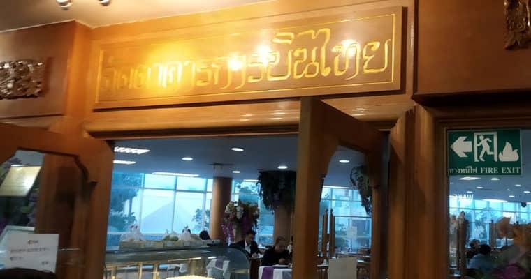 ภัตตาคารการบินไทย @เชียงใหม่