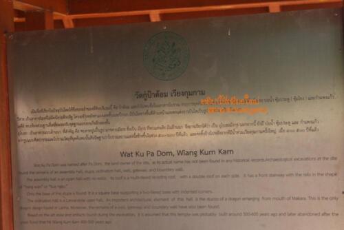wiang-khumkam-190