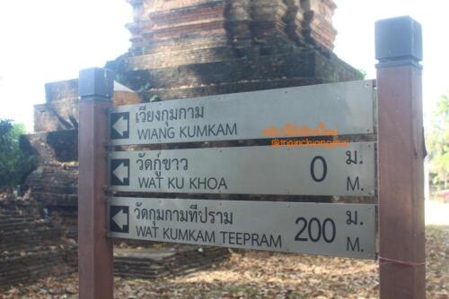 wiang-khumkam-200